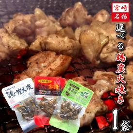 炭火焼き 選べる 3種類 本場宮崎の味 国産鶏肉 ご当地名物 お試し 50g×1袋 九州特産品 おつまみ 焼き鳥 通販グルメ名産2セット購入でおまけ付