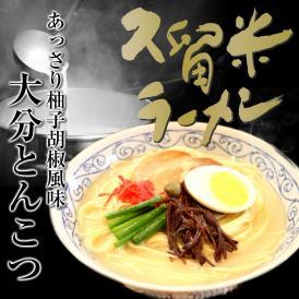 大分ラーメン お取り寄せ とんこつラーメン 6人前 セット 豚骨スープ 九州人気 ご当地ラーメンシリーズ 柚子胡椒 さっぱり 保存食お試しグルメ