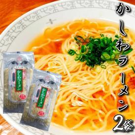 かしわラーメン 九州生麺 セット チキン旨味 醤油ベース スープ付 2人前 お取り寄せ 特産品 メール便商品 お試しグルメギフト
