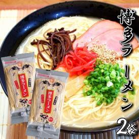 博多ラーメン 九州生麺 セット本場とんこつスープ付 2人前 お取り寄せ ご当地ラーメン 特産品 メール便商品 お試しグルメギフト