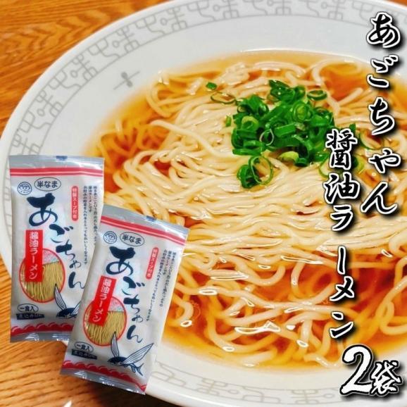 あごだしラーメン 九州生麺 セット 焼きアゴ旨味 醤油味 スープ付 2人前 お取り寄せ 特産品 メール便商品 お試しグルメギフト01