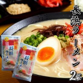 長浜ラーメン 九州生麺 セットさっぱり豚骨スープ付 2人前 お取り寄せ ご当地ラーメン 特産品 メール便商品 お試しグルメギフト