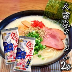 久留米ラーメン 九州生麺 セット 白濁豚骨スープ付 2人前 お取り寄せ ご当地ラーメン 特産品 メール便商品 お試しグルメギフト