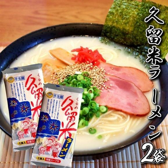 久留米ラーメン 九州生麺 セット 白濁豚骨スープ付 2人前 お取り寄せ ご当地ラーメン 特産品 メール便商品 お試しグルメギフト01