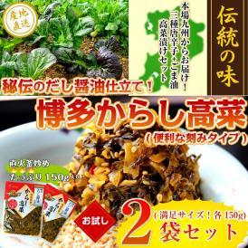 九州産 博多辛子高菜だし醤油仕立て からし高菜 たっぷり150g×2袋セット 特産品 ご飯 ラーメン 炒飯 お試しグルメギフト