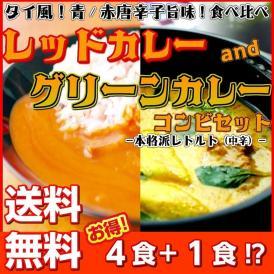 タイ風グリーンカレー & スリランカ風チキンカレー 4食+1食セット レトルト お取り寄せ メール便商品 お試しグルメギフト。父の日