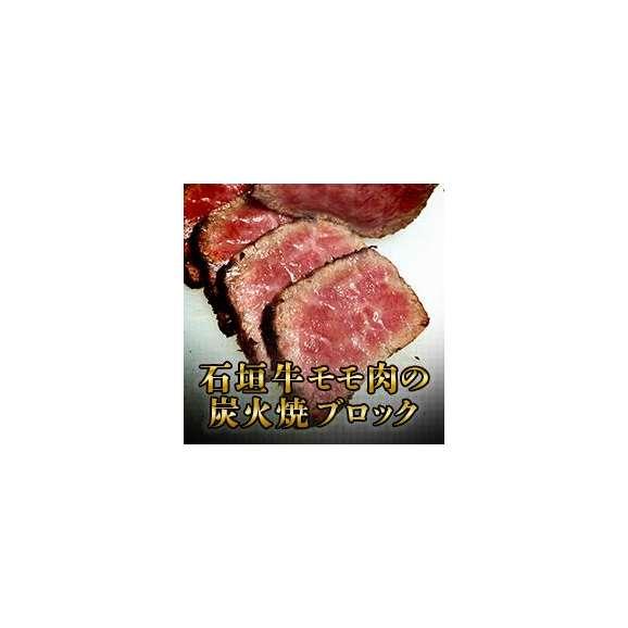 【送料無料】石垣牛モモ肉の炭火焼ブロック2本セット
