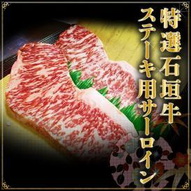 【送料無料】特選石垣牛ステーキ用サーロイン 2枚セット