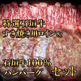 【送料無料】特選石垣牛すき焼き用ロイン&石垣牛100%ハンバーグセット