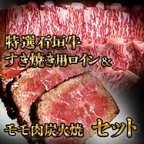 【送料無料】特選石垣牛すき焼き用ロイン&モモ肉炭火焼セット01