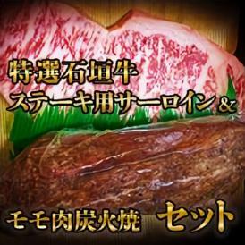 【送料無料】特選石垣牛ステーキ用サーロイン&モモ肉炭火焼セット