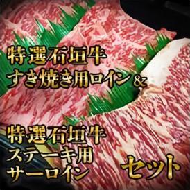 【送料無料】特選石垣牛すき焼き用ロイン&特選石垣牛ステーキ用サーロインセット