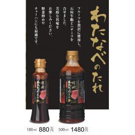 焼肉わたなべのたれ(180ml)