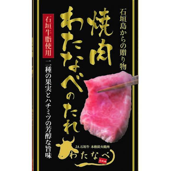 焼肉わたなべのたれ(500ml)02