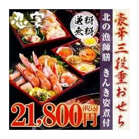 【送料無料】北の漁師膳 きんき姿煮付