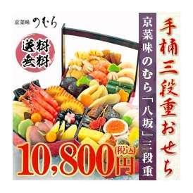 京菜味のむら 「八坂」 三段重