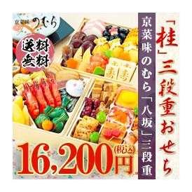 京菜味のむら 「桂」 三段重