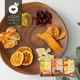 フルーツ屋のドライフルーツ。食物繊維たっぷり健康志向の女性に。秋のギフトやハロウィンに♪