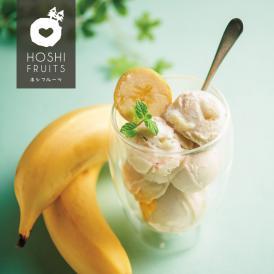 木の国×ホシフルーツ バナナ屋がつくる完熟バナナアイス