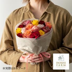 ホシファーム バラの花束<ミックス>&贅沢ブラウニー6個入