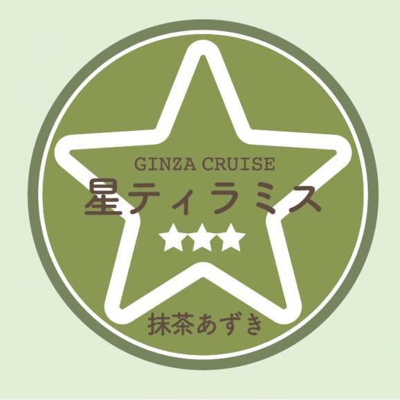【1日10セット限定×東京スイーツ】星ティラミス 抹茶あずき 4個入ギフトBOX04