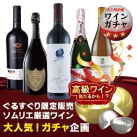 【オーパスワンやドンペリが届くかも!】ワインガチャお楽しみ企画! 250本限定販売(残り90)