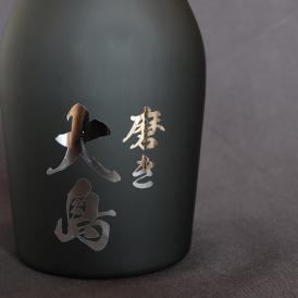 芋焼酎 磨き大島(長崎県)