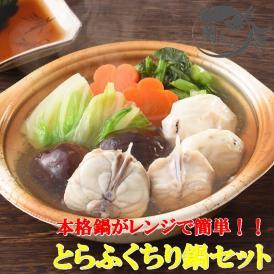 レンジ で 簡単 個食鍋 とらふく ちり鍋 1人鍋