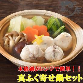 レンジ で 簡単 個食鍋 真ふく 寄せ鍋 1人鍋