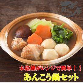 レンジ で 簡単 個食鍋 あんこう 鍋 1人鍋