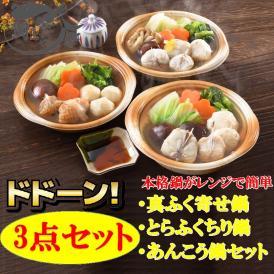 レンジ で 簡単 調理!ひとり占め メニュー 個食鍋 3種セット あんこう ふぐ ふく