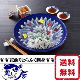 とらふく 刺身 花飾り プレゼント 母の日 ギフト 父の日 お刺身 新鮮 美味しい おいしい ふぐ ふく とらふぐ
