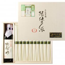 兵庫県産小麦で作った揖保乃糸播州小麦と、たつの醤油麺つゆのセットです。ギフトにオススメ。
