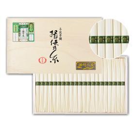 手延素麺揖保乃糸 播州小麦 21束入(BK-30)