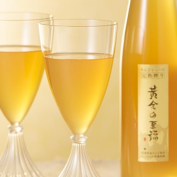 プレミアム林檎ジュース「黄金の至福」01
