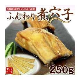 ふわふわ食感♪煮アナゴ(穴子、あなご)たっぷり250g!穴子丼4杯分大サイズ4尾入り《ref-ce1》[[穴子-1p]