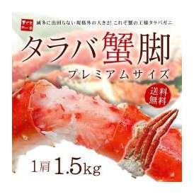 【送料無料】特大ボイルタラバ蟹脚!プレミアムサイズ1肩ずっしり1.5kg(NET1.2~1.3kg)正規品なので身入りもばっちり♪【たらば蟹】【ギフト】《ref-cr1》[[タラバ蟹]