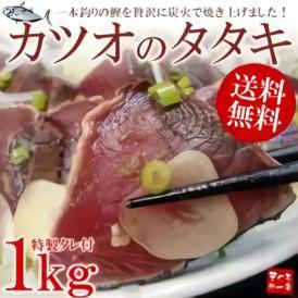 【送料無料】ずっしり1キロ一本釣りカツオのタタキ!鮮度抜群の鰹を使用した贅沢な品。背・腹、各1~2節入り【メガ盛り】 [[カツオタタキ]