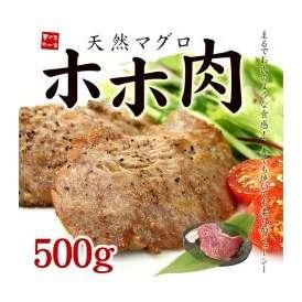 天然マグロのほほ肉500g!まるでお肉のような食感!煮ても焼いても柔らかジューシー!ステーキ・から揚げ・BBQに※加熱用《pbt-yf2》〈yfh1〉[[ほほ肉500g]