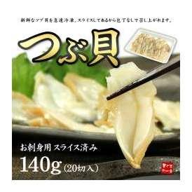 お刺身つぶ貝スライス140g(20切入)。獲れたてのつぶ貝を食べやすくスライスして急速冷凍、旨味をギュッと閉じ込めました《ref-ki1》[[つぶ貝スライス]