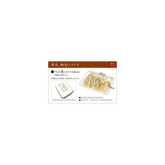 お刺身つぶ貝スライス140g(20切入)。獲れたてのつぶ貝を食べやすくスライスして急速冷凍、旨味をギュッと閉じ込めました《ref-ki1》[[つぶ貝スライス]03
