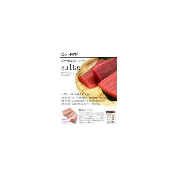 極上本マグロ赤身1kg 可食部100% 解凍レシピ付(送料無料、プレゼント、お歳暮)《pbt-bf15》〈bf1〉[[本マグロ赤身1kg]02