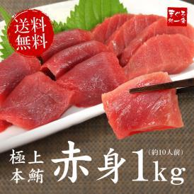 極上本マグロ赤身1kg 可食部100% 解凍レシピ付(送料無料、プレゼント、お歳暮)《pbt-bf15》〈bf1〉[[本マグロ赤身1kg]