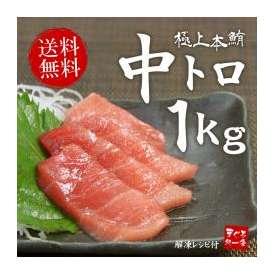 【送料無料】極上本マグロ中トロ1kg 脂の甘みと濃厚赤身が絶妙なバランス 解凍レシピ付《pbt-bf14》〈bf1〉[[本鮪中トロセット1kg]