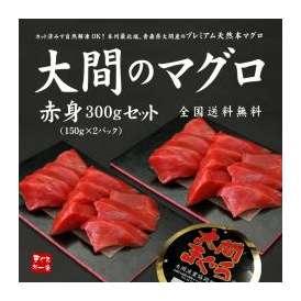 【送料無料】一度は食べたい大間のマグロ、赤身150g×2パックセット(約3人前)《dbf-om3》〈om1〉[[大間産本鮪赤身-2p]