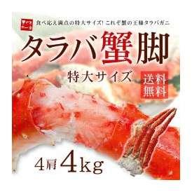 【送料無料】特大ボイルタラバ蟹脚4肩ずっしり4kg(NET3.2kg~3.4kg)《ref-cr2》[[ボイルタラバ蟹1kg-4p]