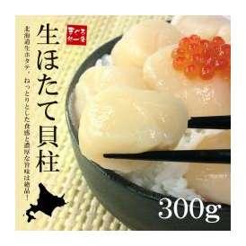 北海道産生ホタテ貝柱300g!お刺身、バター焼き、フライ等に大活躍《ref-ht1》[[生ほたて300g]