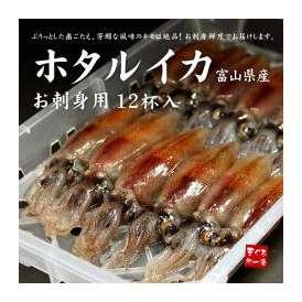 お刺身用ホタルイカ12杯入。お刺身で食べられる高鮮度!ぷりっぷり食感と肝の濃厚な旨味をお楽しみ下さい。炊き込みご飯、パスタ、炒め物にも! 《ref-fs1》[[ホタルイカ]