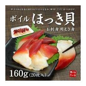 ボイルほっき貝、お刺身用むき身160(8g×20枚入パック)弾力のある食感と噛むほどに広がる旨み。自然解凍してすぐ食べられます。【刺身/手巻き寿司/北寄貝】《ref-sc1》[[ボイルほっき貝]