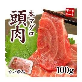 大トロ級の脂のり!お刺身用本マグロ頭肉100gパック【刺身、まぐろ、鮪、つのトロ、脳天】《ref-kr8》〈kr1〉[[頭肉100g]